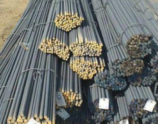 فروش انواع اهن الات ساختمانی وصنعتی