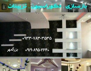 تعمیرات ، بازسازی و دکوراسیون داخلی ساختمان