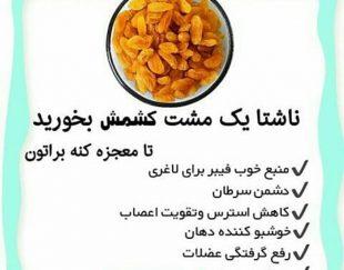 فروش کشمش افتابی پاک شده وشسته شده
