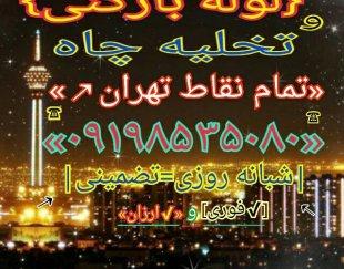 لوله بازکنی و تخلیه چاه تمام نقاط تهران
