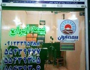 بیمه اقساط بدون چک در بیمه ایران