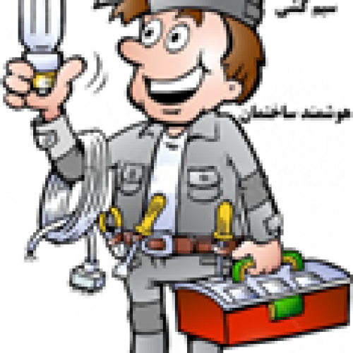 کلیه امور برق کاری ساختمان پذیرفته میشود