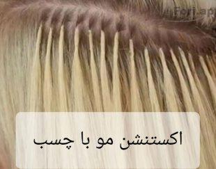 بافت مو و اکستنشن مو