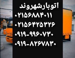 اتوبار شهروند اسلامشهر واوان گلستان سعدی