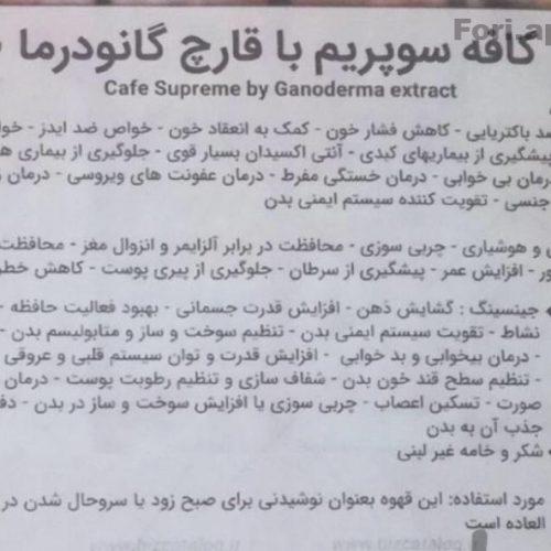 قهوه های سوپریم موکا هات چاکلت قارچ گانودرما بیز