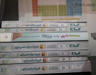 کتاب های کنکوری ریاضی فیزیک کتب عمومی کتب درسی