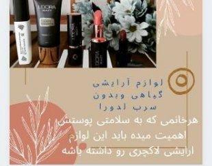 فروش و مشاوره لوازم آرایشی وبهداشتی پوست و مو لدورا
