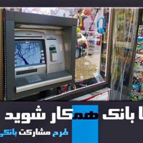 سرمایه گذاری امن با خرید خودپرداز