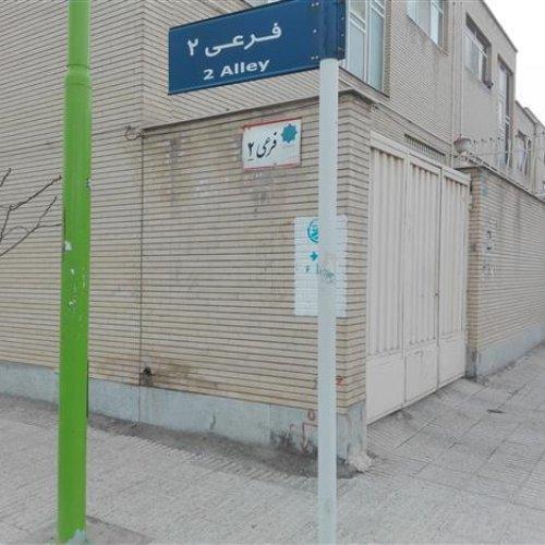 فروش یک واحد مسکونی دوبلکس در محله ب هفت