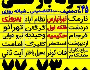 لوله بازکنی سراسرشرق تهران فنرزن ۲۴ساعته بمدت ۲۰دقیقه
