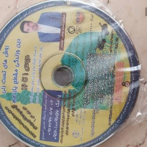 دی وی دی آموزشی برای کنکور