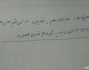 کوچصفهان زمین مسکونی خیابان معلم بعدازظهر آرایشگاه مروارید