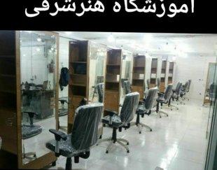 آموزش آرایشگری مردانه(آموزشگاه هنرشرقی)