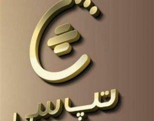 ثبت نام رایگان درآمد عالی ایام عید