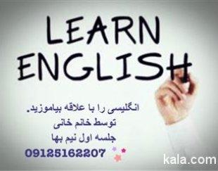 تدریس خصوصی زبان انگلیسی توسط خانم