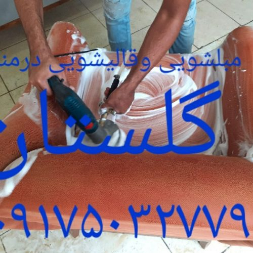 مبل شویی قالیشویی مبلشویی درمحل گلستان