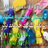 تمیزکاری و نظافت منزل و دفترکار در کل اصفهان