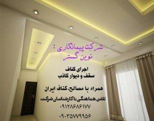 پیمانکار متخصص کناف سقف و دیوار کاذب،تایل سقفی