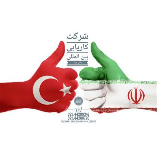 کاریابی،استخدام و اقامت در کشور ترکیه