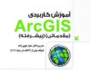 آموزش دوره جامع GIS