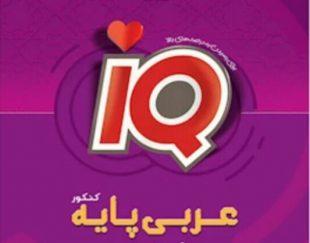 کتاب عربی پایه کنکور سراسری