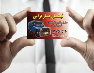نیسان بار مشهد