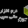 موسسه حسابداری محاسبان سیستم