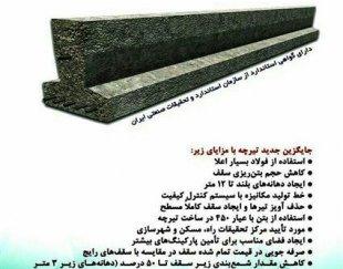 تیرچه پیش فشرده ایران پیشرفته ترین تیرچه در ایران