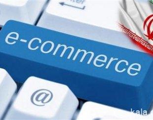 جذب نیرو در زمینه تجارت الکترونیک