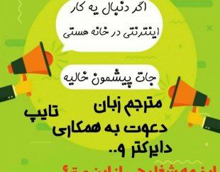 استخدام شرکت ایران کارمند