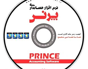 نرم افزار حسابداری پرنس