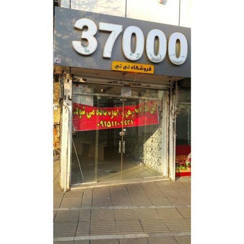 ملک تجاری اوکازیون حاشیه میدان تقی آباد