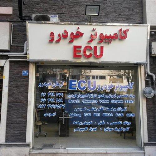 آموزش تعمیرات تخصصی ایسیو (ECU ) – آرمان خودرو