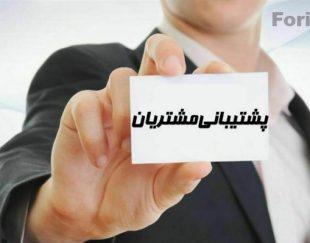 استخدام دورکار تمام ایران