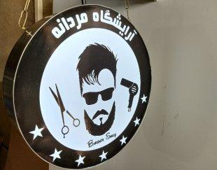 تابلو آرایشگری دوطرفه
