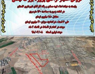 فروش امتیاز یک قطعه زمین تعاونی شهرداری گلستان
