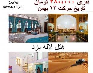 تور یزد کویر میبد ویژه تعطیلات بهمن با قطار
