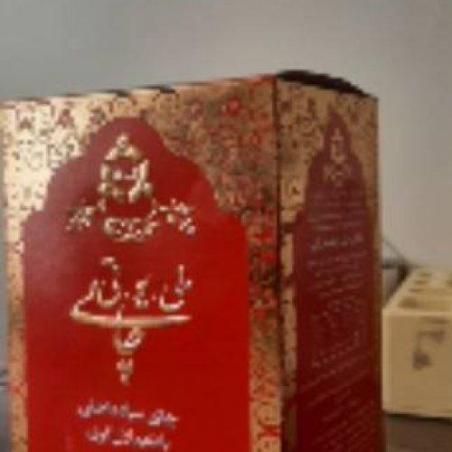 چای سیاه ایرانی ارل گری