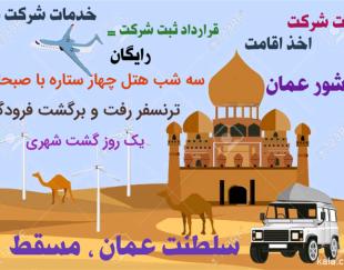 ثبت شرکت و اخذ اقامت کشور عمان