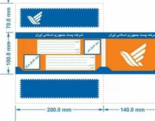 فروش کارتن پستی استاندارد