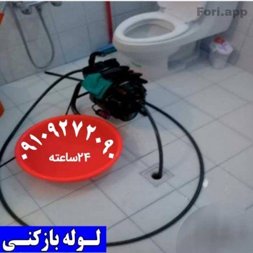 لوله بازکنی فنرزن  سراسر زنجان ۲۴ ساعته ۱۰۰٪تضمینی