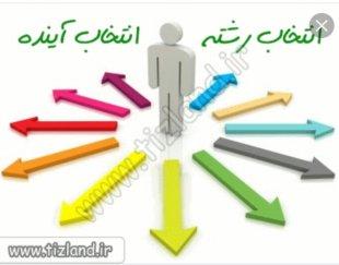 انتخاب رشته با روش دانشگاه تهران با بهترین قیمت