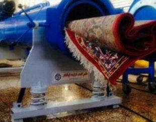 قالیشویی تمام مکانیزه پاک وش با ۲۰ سال سابقه