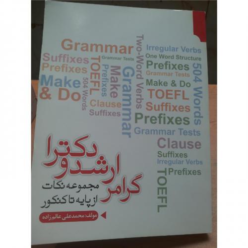 پکیج لغات پر کاربرد و گرامر ارشد و دکترا