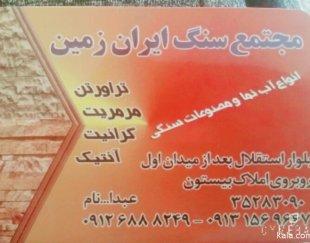 سنگ فروشی ایران زمین