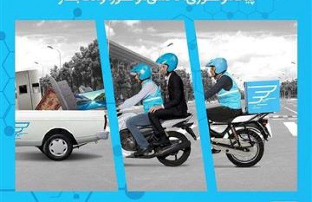 استخدام رایگان موتور وانت سواری و بازاریاب در الوپیک