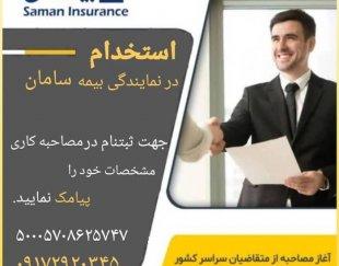 اعطای کد نمایندگی بیمه سامان در سراسر کشور