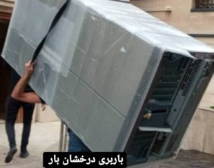 باربری درخشان بار حمل اثاثیه منزل و جهیزیه…..