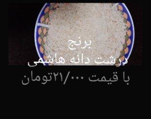 فروش برنج درجه یک هاشمی