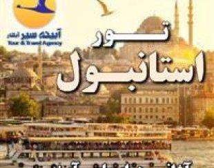 تور استانبول ویژه نوروز ۹۷